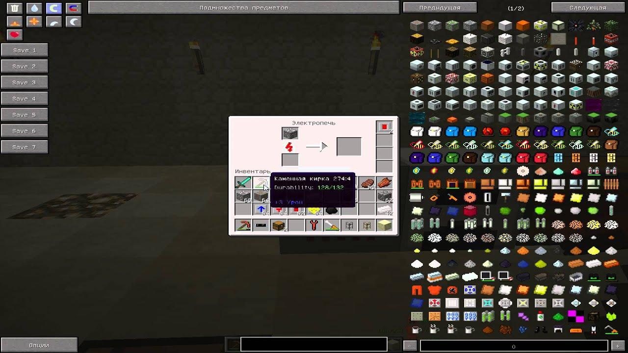 IndustrialCraft 2/Начало игры