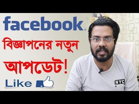 Facebook Ads New Update 2019   Facebook Marketing Bangla   Facebook Ads Billing Limit thumbnail