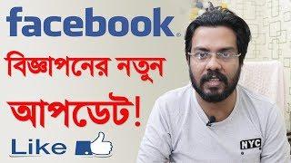 Facebook Ads New Update 2019 | Facebook Marketing Bangla | Facebook Ads Billing Limit