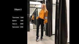 Шопинг влог // Shopping vlog ZARA, H&M, Stradivarius