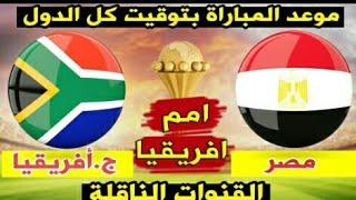 موعد مباراة مصر و جنوب افريقيا اليوم فى امم افريقيا مصر 2019 القنوات الناقلة للمباراة