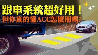 【開車幫幫忙】跟車系統超好用!但你真的懂ACC怎麼用嗎?