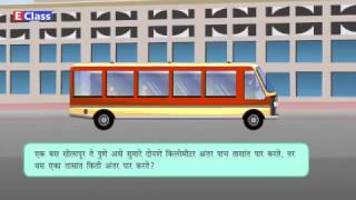 Standard 6, Science chapter 9, Maharashtra Board - Marathi Medium