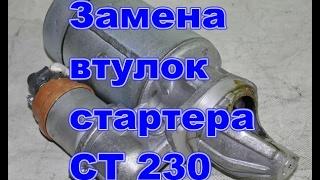 Замена втулок стартера СТ230 Зил,ГАЗ,Волга,Уаз ..