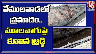 under-construction-bridge-collapse-due-to-rains-on-mula-vagu-vemulawada-v6-telugu-news