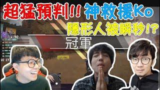 【Apex Legends - Apex 英雄】超猛預判!!!! 神救援Ko兩次!!隱形人被我瞬秒了!!?