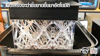 Form Wash เครื่องล้างเรซิ่นอัตโนม้ติจาก Formlabs