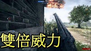 雙管霰彈雙倍威力!! //直播精華// -- 戰地風雲1 Battlefield 1