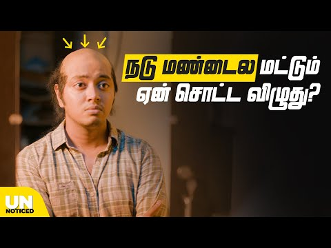 நடு மண்டைல மட்டும் ஏன் சொட்ட விழுது? | Unnoticed 2.0 | Ep #16 |Tamil | LMES