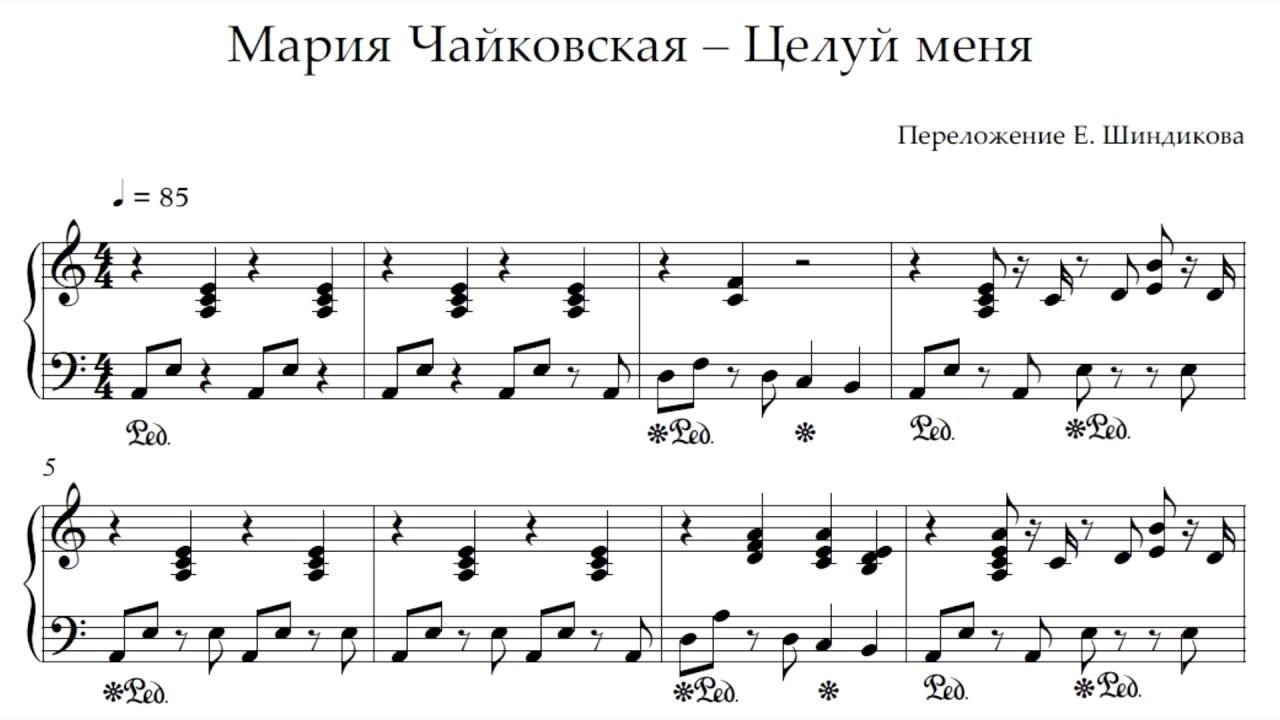 Мария чайковская целуй меня ноты для фортепиано youtube.