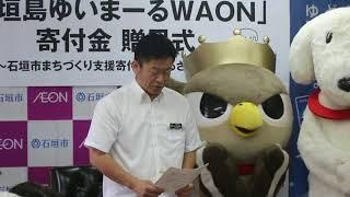 「石垣島ゆいまーるWAON」の寄付金贈呈式