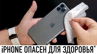 iPhone и вирус опасны для здоровья. Как избежать неприятных последствий?