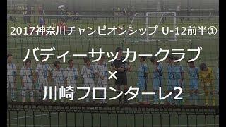 20170717に綾瀬スポーツ公園で行われた、神奈川県チャンピオンシップU-1...