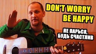 Скачать Как играть на гитаре песню Don T Worry Be Happy русский вариант Не парься будь счастлив