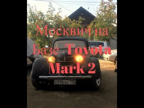 Москвич на базе Toyota Mark