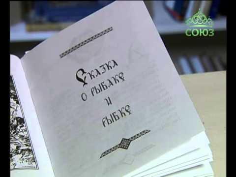 Книга «Путешествие в сказки Пушкина»