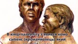 Стародавня історія України
