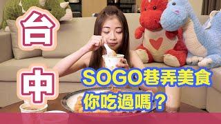【都給涵涵吃】台中SOGO巷弄排隊美食,你們吃過嗎!!?櫃姐最愛下午茶!?