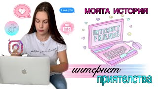 Приятелства през интернет/моят опит/съвети/Ерика Думбова/Erika Doumbova