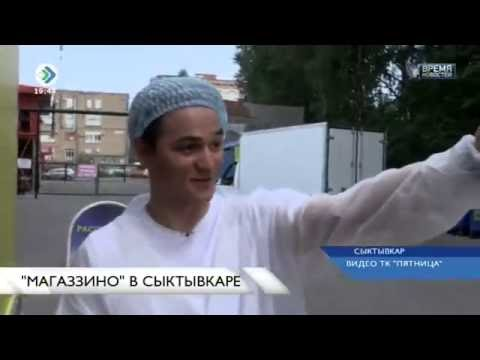 «Время новостей». «Магаззино» в Сыктывкаре. 24 августа 2016