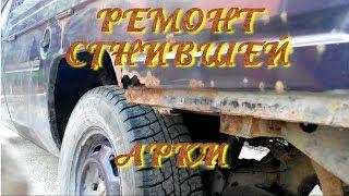 ЖЕСТЬ! Ремонт сгнившей арки и крыла на авто,СВОИМИ РУКАМИ