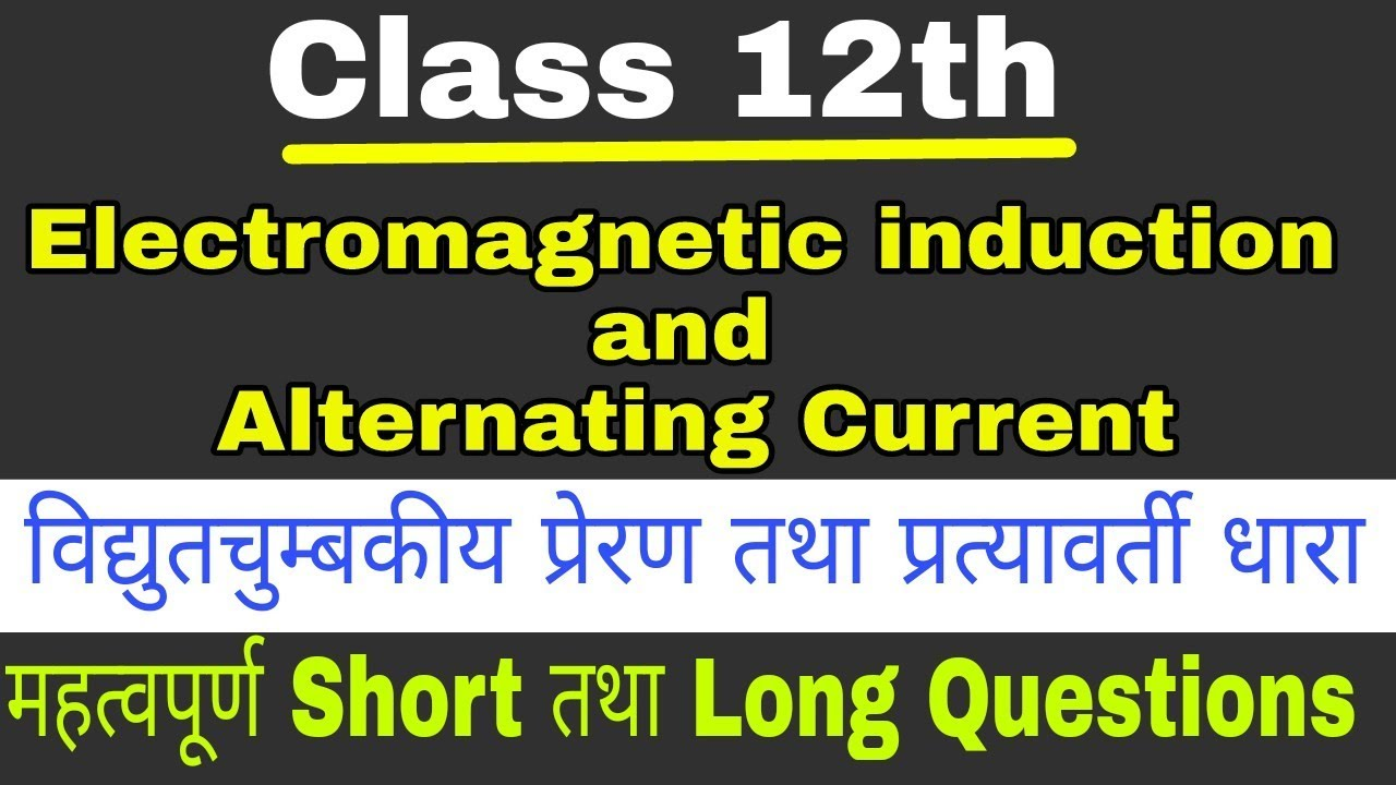 important question of physics class 12 || Electromagnetic induction ||  Alternating Current