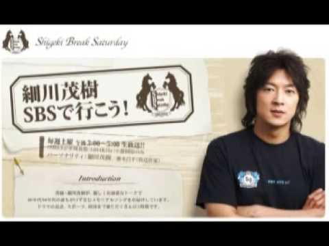 細川茂樹 SBSで行こう!~Shigek...