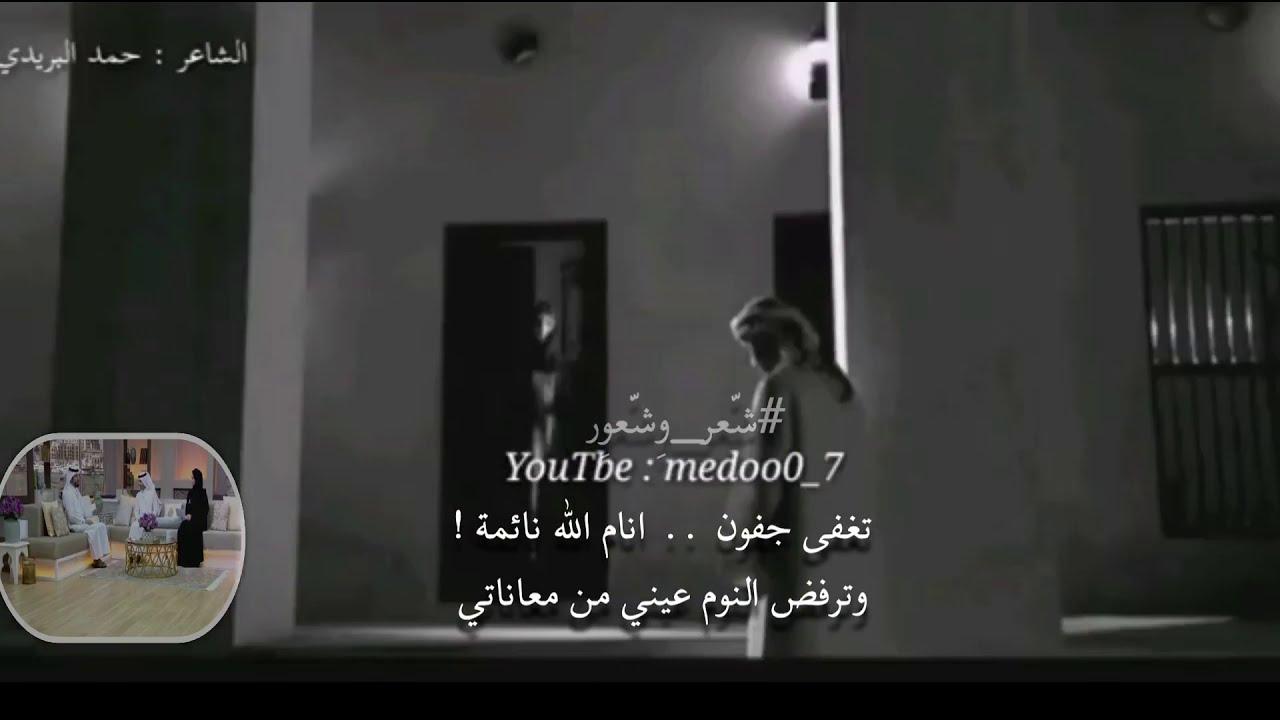 عندما يجتمع الحب والشوق والغزل في قصيده حمد البريدي مونتاج Medoo0 7 Youtube