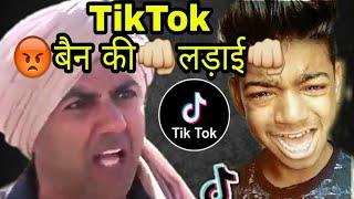 Tik Tok Ban vs Sunny Deol Funny Dubbing   Tik Tok Banned in India   Funny Dubbing video