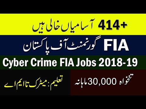 FIA Jobs December 2018-19 | Salary Package Rs 35,000 | Federal Investigation Agency