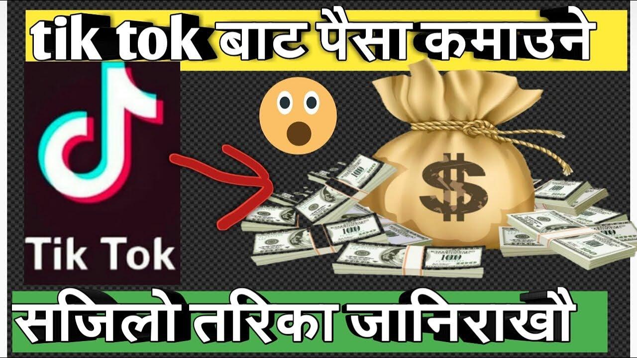 Tik tok बाट पैसा कसरी कमाउने - How to Eran money tik tok App - Eran money tik tok in Nepal