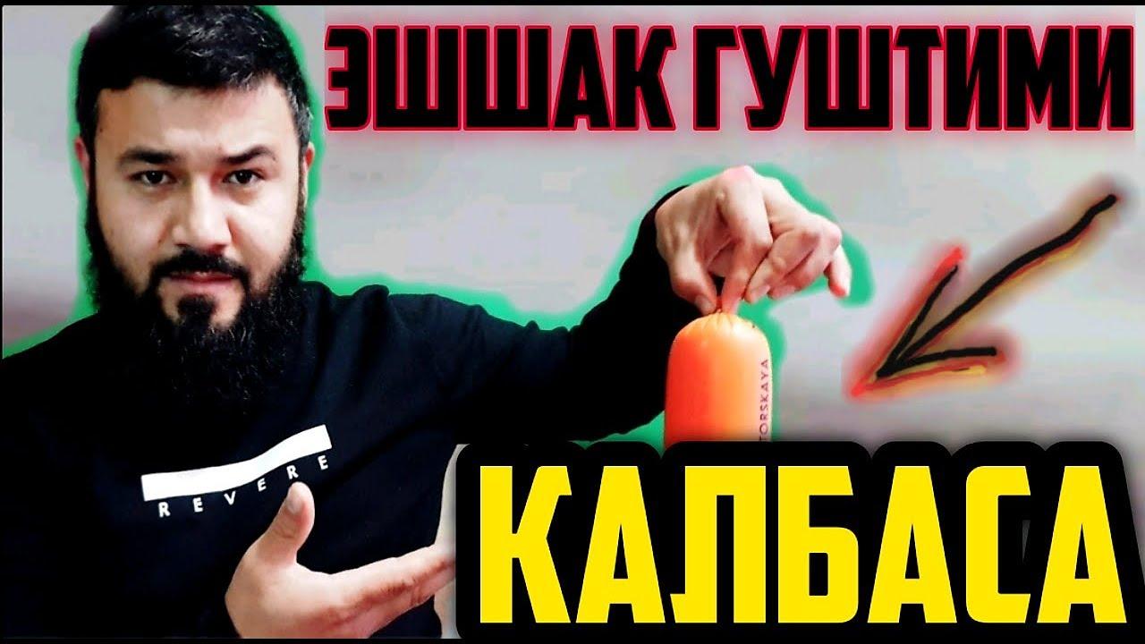 КА/БАСА ЭШШАК ГУШТИДАН БУЛАДИМИ Nasim Xolov