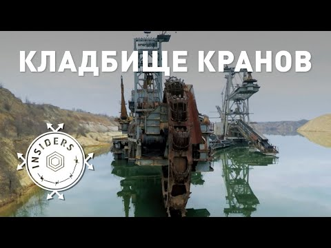 Законсервированный Угольный Завод в Черкасской области | Insiders Project (Eng.sub)