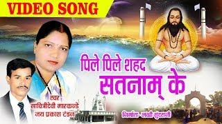 Satnam Ke - Sonban Hawe Giroudpuri - Chhattisgarhi Satnaam Panthi Song