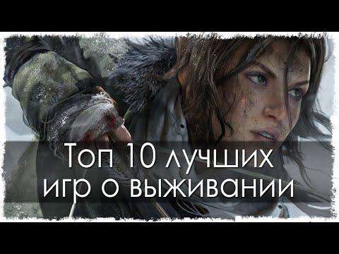 Топ 10 лучших игр о выживании