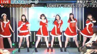 20171221 原宿駅前ステージ#74③『SWEET JEWEL(フェアリーズ)』原駅ス...