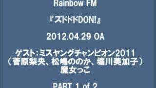 ゲスト:ミスヤングチャンピオン2011(菅原梨央、松嶋ののか、堀川美加...