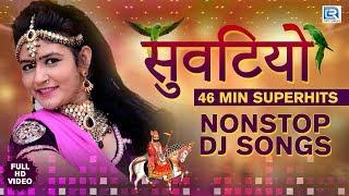 सुवटियो - 46min SUPERHITS | रामदेवजी Nonstop DJ Songs | Jai Baba Ri | Rajasthani DJ Songs 2017