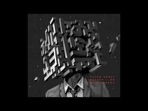 Петля Пристрастия - Мода и облака (2016) post punk | indie | indie rock | rock | belarusian