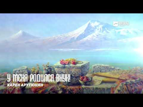 Карен Арутюнян - У меня родился внук!   Армянская музыка