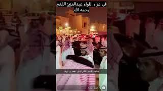 سيدي الامير محمد بن نايف في عزاء اللواء عبدالعزيز الفغم 💔