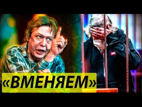 Правду не скрыть! Раскрыты результаты судебно психиатрической экспертизы Ефремова!