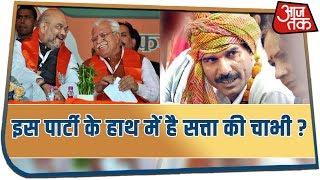 #ExitPollHaryana: ना भाजपा, ना कांग्रेस तो फिर क्या इस पार्टी के हाथ में है सत्ता की चाभी ?