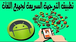 تطبيق الترجمة السريعة لهواتف الأندرويد لجميع اللغات  لسنة 2020 screenshot 4