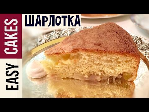 Как приготовить Шарлотка с яблоками / Яблочный пирог простой рецепт  ВСЕ Секреты бисквитного теста