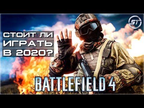 Battlefiled 4 | Стоит ли играть в 2020 году?