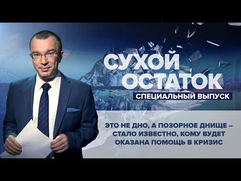 Юрий Пронько: Это не дно, а позорное днище – стало известно, кому будет оказана помощь в кризис