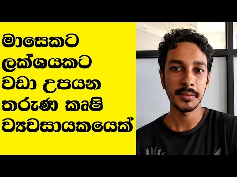 Businessman Young Agriculture Entrepreneur in Sri Lanka