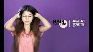 হেয়ার কেয়ার ১০১ | রাতেরবেলা চুলের যত্ন | Hair Care 101 | Hair Care at Night