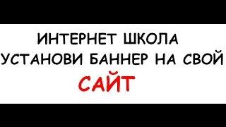 Как установить баннер на сайт ucoz